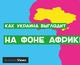 Как будет выглядеть Украина, если сравнить ее экономику с Африкой