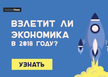 8 тревожных звоночков, красных флажков и печальных прогнозов для экономики Украины в 2018 году
