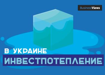Цифры об инвестиционной привлекательности, которые заставят тебя поверить в будущее Украины (бизнесмены уже поверили)