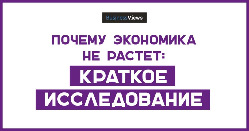 Вот почему экономика не растет: краткое исследование причин бедности Украины, которое как следует тебя встряхнет