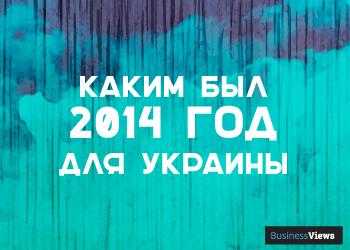 Что Украина пережила в 2014 году и почему об этом важно вспомнить сейчас