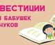 Инвестиции — слово, которое должно стать самым модным среди украинских бабушек