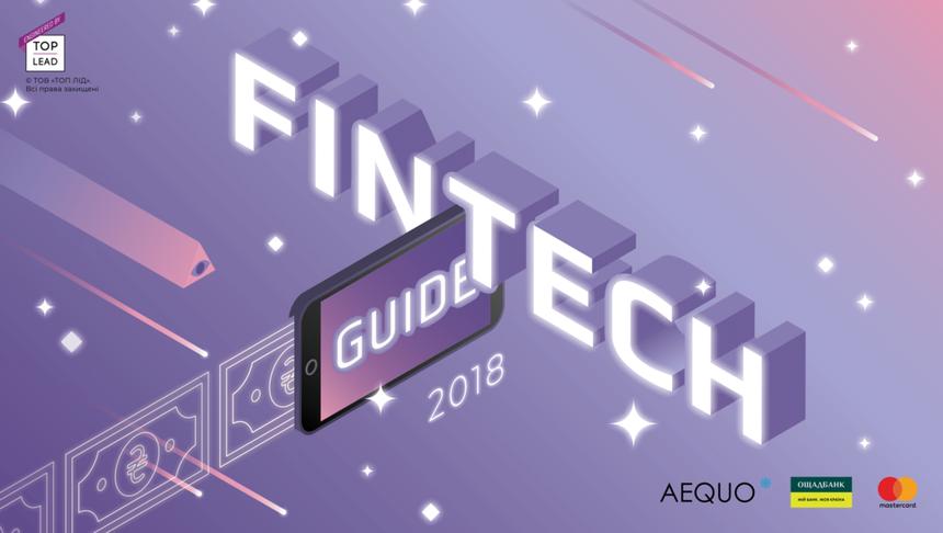 21 термин о финтехе, которые каждый должен знать, чтобы понимать, как меняются банки и деньги