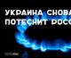 Блестящие перспективы Украины как экспортера собственного газа в ЕС — из вдохновляющего прогноза Института будущего