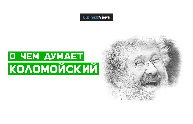 Так говорил Коломойский: разбираем, что в голове у олигарха