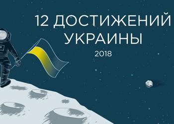 12 самых громких событий в украинских технологиях в 2018 году
