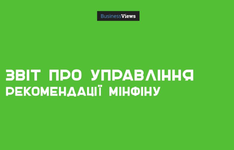 Звіт про управління: пояснюємо методичні рекомендації Мінфіну простою мовою