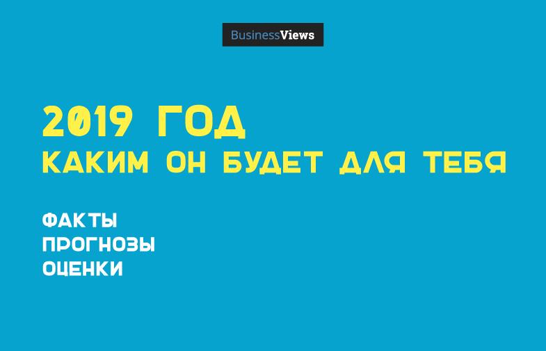 Каким будет 2019 год для каждого украинца