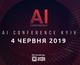 6 причин взяти участь в AI Conference