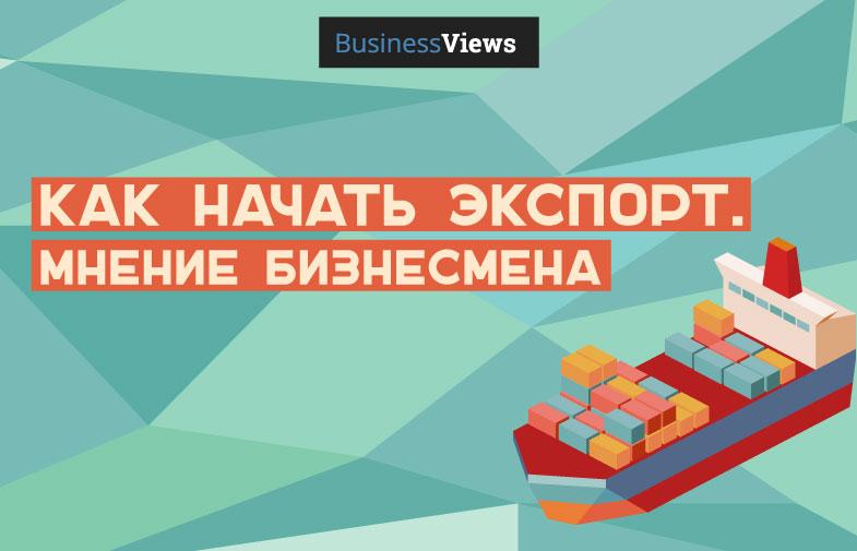 Украина — благоприятнейшая страна для международной торговли. Почему наш бизнес этого не понимает?