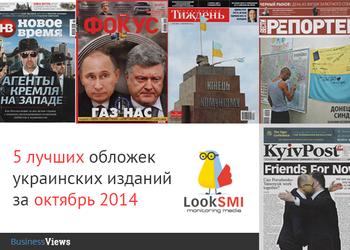 5 лучших обложек украинских изданий октября 2014
