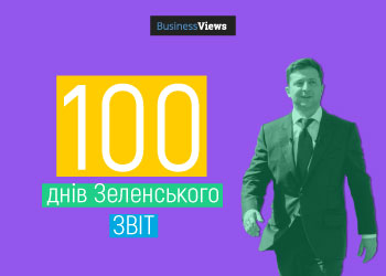 Звіт про 100 днів роботи Володимира Зеленського