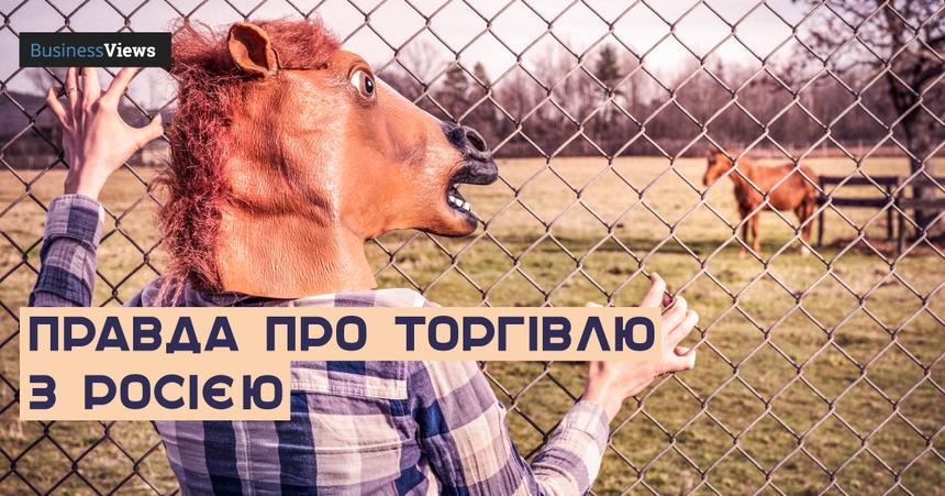7 коней, бджоли та газ: чим торгують Україна та Росія