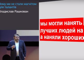 Чому в Україні провалились реформи — погляд Владислава Рашкована