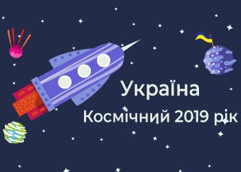 12 гучних подій в українських технологіях у 2019 році