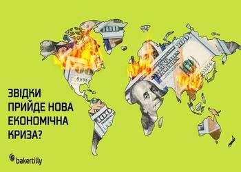 Гід українця з прийдешньої економічної кризи