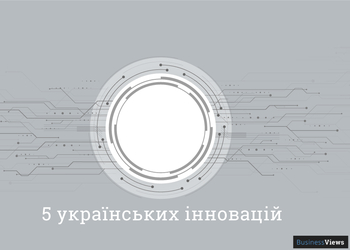 5 українських технологічних винаходів, які підкорюють світ прямо зараз