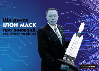 Думай як Ілон Маск: цитати видатного бізнесмена про інновації, технології та бізнес. І що вони означають