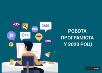Якою буде робота програміста у 2020 році