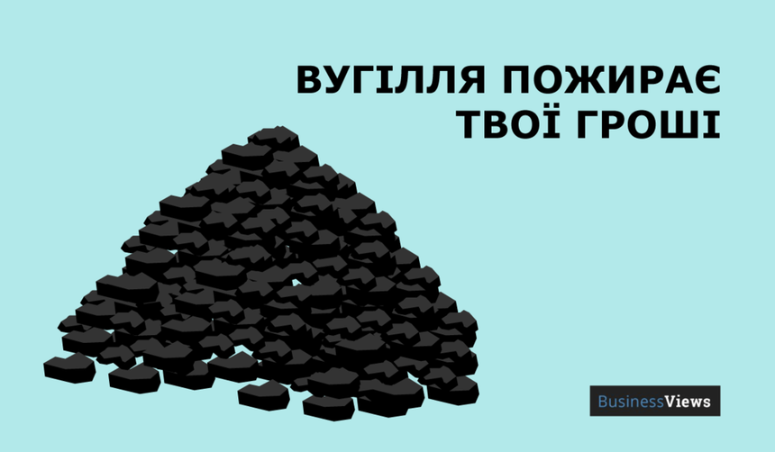 Одна вагома причина, чому українці повинні перестати довіряти свої гроші політикам