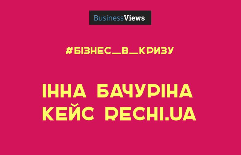 Уменьшение зарплат и отказ от ненужных расходов: как противостоит кризису Rechi.ua