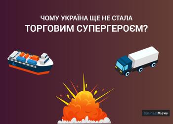 95% доріг України розбиті й 85% вагонів зношені. Ось чому Україна ще не стала торговим супергероєм Європи