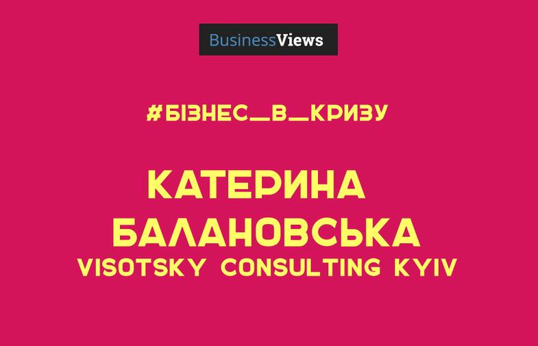 Умение быстро меняться сохранило бизнес на плаву. Кейс Visotsky Consulting