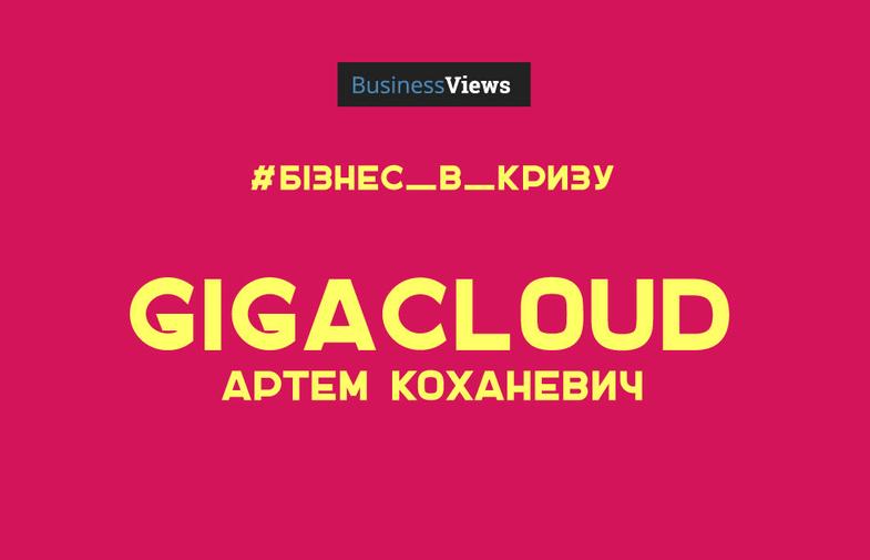 Продолжаем улучшать продукты и создавать новые сервисы: кейс облачного провайдера GigaCloud