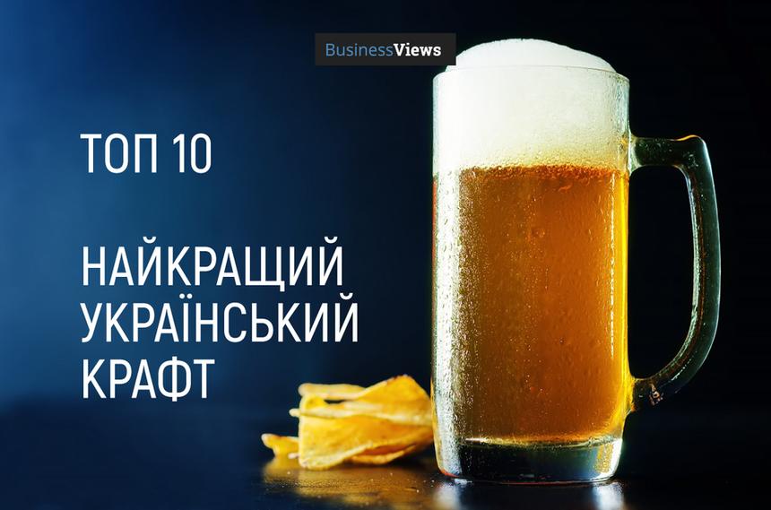 Рейтинг: найпопулярніше крафтове пиво від українських броварень