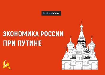 12 фактов и графиков о том, как живет Россия после обнуления сроков Путина