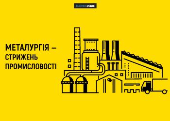12 фактів про металургію — двигун української промисловості