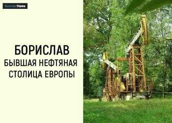 Украинский город, который стоит на нефти. 11 фактов про Борислав, о котором писал Иван Франко