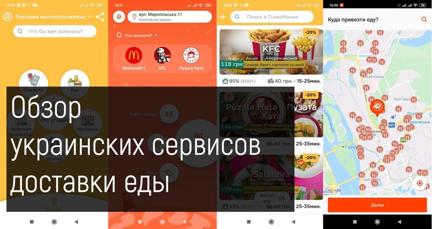 4 украинских сервиса доставки еды, в которых можно заказать любую вкусняшку