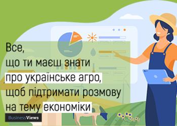 Все, що ти маєш знати про українське агро, щоб підтримати розмову на тему економіки