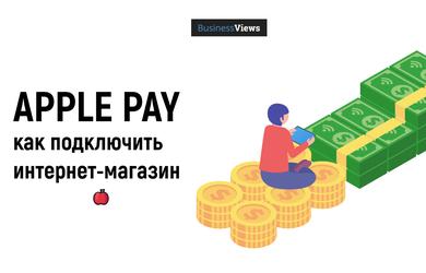 Подключаем Apple Pay на свой сайт. Зачем и как это сделать: краткий гид