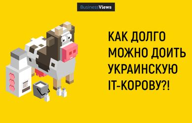 Нужно ли доить украинское IT? Гид для власти по IT на примере коровы