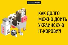 https://businessviews.com.ua/ru/business/id/it-industrija-v-ukraine-na-primere-korovy-2254/