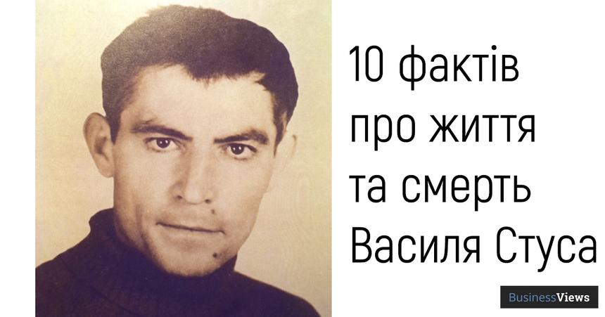 10 фактів про життя та смерть Василя Стуса