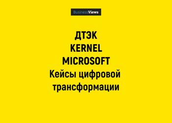 COVID disruption. Как проходит цифровая трансформация Kernel, ДТЭК и Microsoft во время эпидемии — кейсы