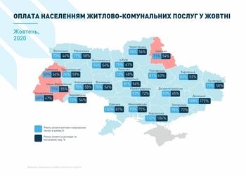 График дня: в какой области хуже и лучше других платили за коммуналку