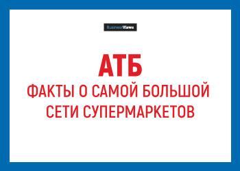 12 фактов о сети супермаркетов АТБ
