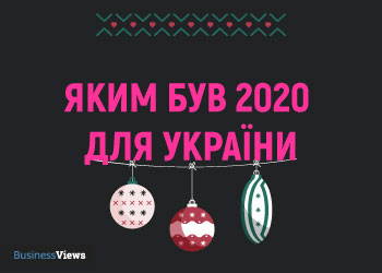 20 фактів про те, як жила Україна у 2020 році
