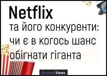 Netflix та його конкуренти: чи є в когось шанс обігнати гіганта