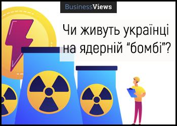 """Чи живуть українці на ядерній """"бомбі"""": наскільки небезпечно продовжувати строк експлуатації реакторів АЕС та що з ними робити"""