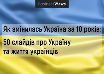 Як змінилась Україна за 10 років: 50 слайдів про Україну та життя українців