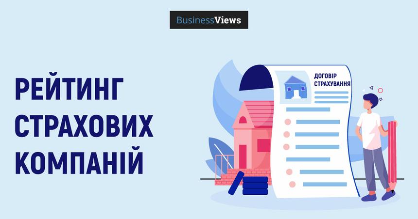 Рейтинг страхових компаній України