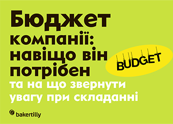 Бюджет компанії: навіщо потрібно  його складати та на що звернути особливу  увагу?