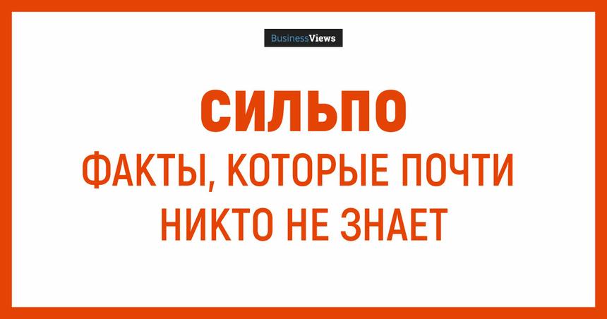 """10 фактов о сети супермаркетов """"Сильпо"""""""