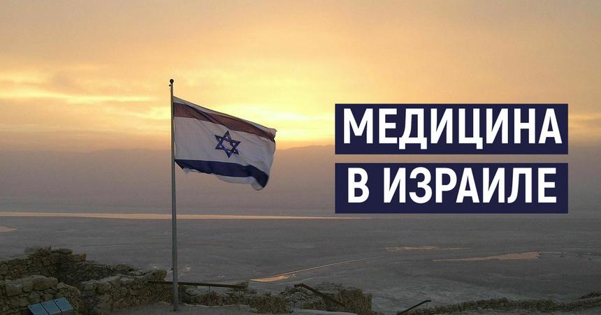 11 фактов и графиков о медицине в Израиле: как тратить меньше, но оставаться среди мировых лидеров