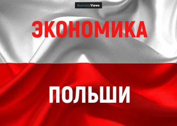 10 графиков об экономике Польши: без розовых очков